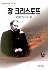 장 크리스토프 2(세계문학선 52-2)