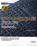 한국사능력검정시험: 경향과대책(중급)(4급)
