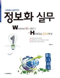 정보화 실무 Windows10+블로그+한글 2014(기초에서 실무까지)(정보화교육교재 시리즈)