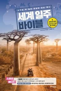 세계 일주 바이블(5판)