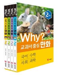 Why? 교과서 중심 만화 2학년 세트(전4권)