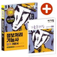 정보처리기능사 필기 기본서(2019)(이기적)(개정판)(전2권)