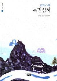 목민심서(혜원월드 베스트 85)