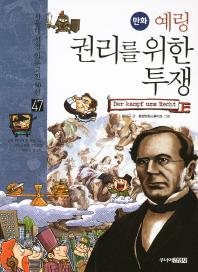 예링 권리를 위한 투쟁(만화)(서울대선정 인문고전 50선 47)