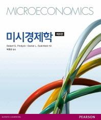 미시경제학(8판)