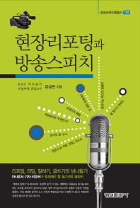 현장리포팅과 방송스피치(방송문화진흥총서 129)
