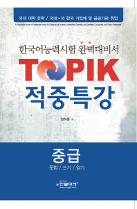 TOPIK 적중특강(중급)(문법 쓰기 읽기)