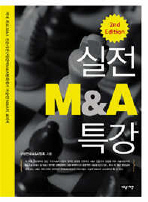 실전 M&A 특강(개정판)(양장본)