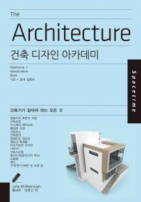 건축 디자인 아카데미