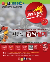 조리기능사 한방에 양식 실기(2019)(경록플러스EBS)