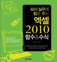 엑셀 2010 함수 수식(회사 실무에 힘을 주는)