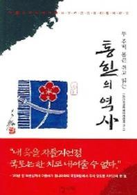 통한의 역사