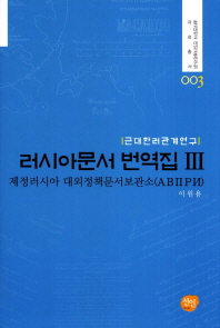 러시아문서 번역집. 3(동국대학교 대외교류연구원 자료총서 3)(양장본 HardCover)