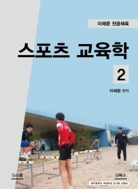 스포츠 교육학. 2