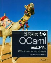 인공지능 함수 OCaml 프로그래밍