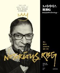 노터리어스 RBG