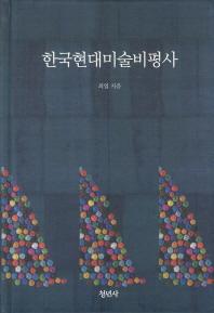 한국현대미술비평사(양장본 HardCover)