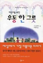 우동 한그릇(어린이를 위한)(3판)