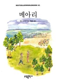 메아리(BESTSELLERWORLDBOOK 62)