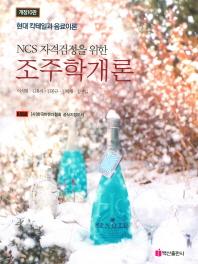 조주학개론(NCS 자격검정을 위한)(개정판 10판)