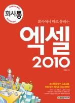 엑셀(2010)(회사에서 바로 통하는)(CD1장포함)