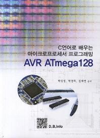 AVR ATmega128(마이크로프로세서 프로그래밍)(C언어로 배우는)