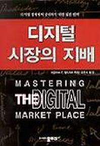 디지털 시장의 지배 /새책수준  ☞ 서고위치:Mt 4
