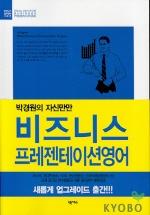 비즈니스 프레젠테이션영어(박경원의 자신만만)(오디오CD 포함)