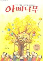 아빠나무(1학년 창작동화 8)