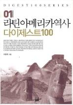 라틴아메리카 역사 다이제스트 100 / 소장용, 최상급