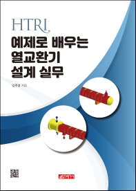 HTRI 예제로 배우는 열교환기 설계 실무(최신)