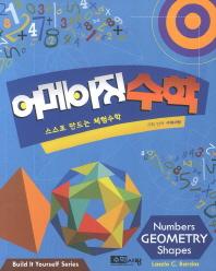 어메이징 수학