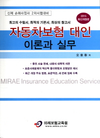 자동차보험 대인 이론과 실무(2015)(개정판)