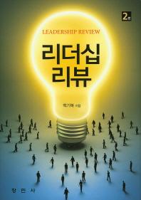 리더십 리뷰(2판)(양장본 HardCover)