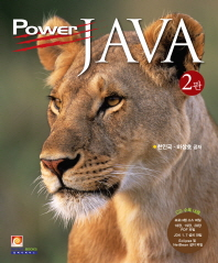 Power JAVA(2판)