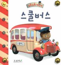 스쿨버스(부릉부릉 마이카)(보드북)