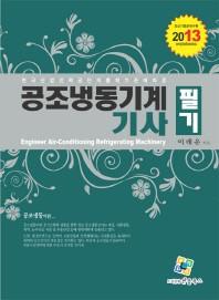 공조냉동기계기사 필기(2013)(한국산업인력공단의 출제기준에따른)
