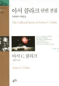 아서 클라크 단편 전집(1950~1953)(환상문학전집 29)