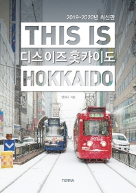 디스 이즈 홋카이도(2019~2020년 최신판)(디스 이즈 시리즈)