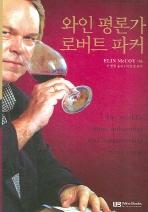 와인 평론가 로버트 파커(양장본 HardCover)