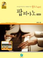 셀프스터디 팝피아노 기초편 -부록 MP3 없음