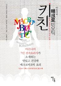 매크로비오틱 키친(마유미의)