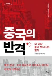 중국의 반격(큰글자도서)(리더스 원)