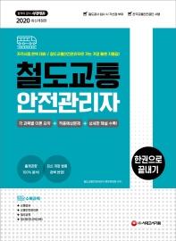 철도교통안전관리자 한권으로 끝내기(2020)(개정판 7판)