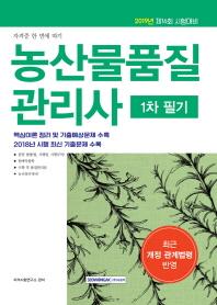 농산물품질관리사 1차 필기(2019)(자격증 한번에 따기)