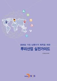 뿌리산업 실전가이드(글로벌기업 납품자격 획득을 위한)