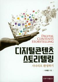 디지털콘텐츠 스토리텔링: 시나리오 완성하기