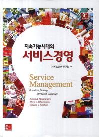 지속가능시대의 서비스경영(8판)(양장본 HardCover)