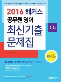 공무원 영어 최신기출문제집(7 9급)(2016)