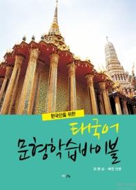 태국어 문형학습바이블(한국인을 위한)